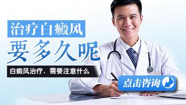 成都博润白癜风医院举荐林永祥