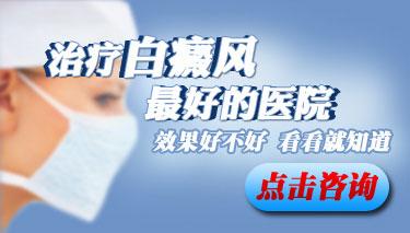 成都治疗白癜风最好的医院