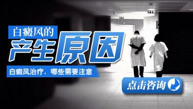 成都博润白癜风医院:得白癜风是因为什么?