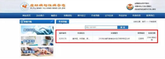 成都白癜风医院资讯:《皮肤病与性病》收录博润医生科研报告
