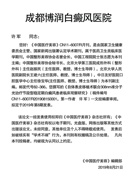 《中国医疗美容》收录我院《自体表皮移植术联合308nm准分子光治疗节段型稳定期白癜风患者临床观察研究》论文