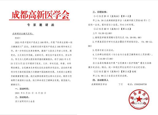童学娅主任赴四川阿坝小金县义诊,助力健康四川,献礼建党百年!