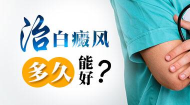 成都白癜风医院哪个较好?一般我们常见的白癜风的症状有什么?
