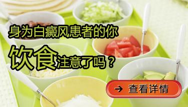 成都专业治白癜风医院?患有白癜风有什么饮食疗法?